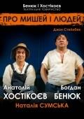 Про мышей и людей в театре «Оперетта»
