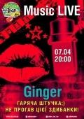 Роковий бенд «Ginger» в «Yellow Taxi Bar»
