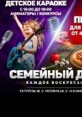 Семейный день в «Viktoriya family»