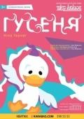 Спектакль «Гусеня» в «Муниципальном театре кукол»