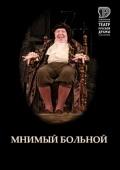 Спектакль «Мнимый больной» в «Театре русской драмы»