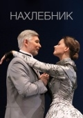 Спектакль «Нахлебник» в театре им. Леси Украинки