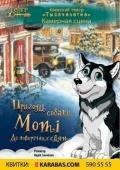 Спектакль «Приключения собаки Моти» в театре-студии «Тысячелетие»