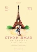 СтихиДжаз на Террасе - Париж на террасе «D12»