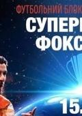 Суперкубок Украины по футбол в «Черном поросенке»