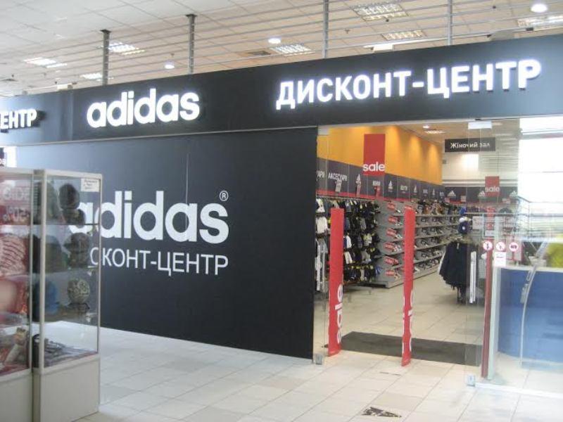 ТЦ «Макрос»