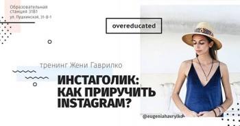 Тренинг Жени Гаврилко «Как приручить Instagram?»