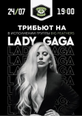 Трибьют на Lady Gaga