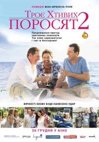 Фильм Три похотливых поросенка 2