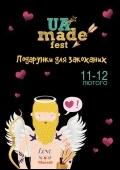 Фестиваль любви «UAmade Fest» в галерее «Lavra»