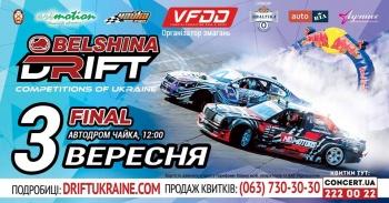 Финал Drift Competitions of Ukraine