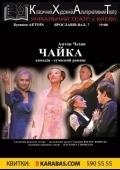 Чайка в театре КХАТ