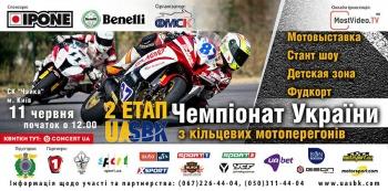 Чемпионат Украины по кольцевым мотогонкам