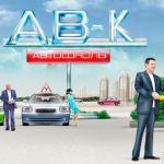Автошкола «Академия вождения»