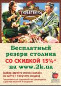 20% скидки от ресторана «Тюбетейка на Тарасовской»