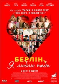 Фильм Берлин, я люблю тебя