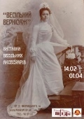 Выставка «Свадебный вернисаж»