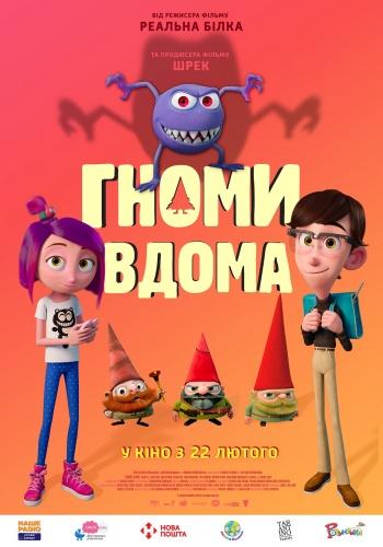 Фильм Гномы дома