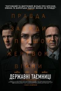 Фильм Государственные тайны