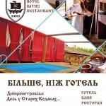 Готельно-ресторанний комплекс «Кодацький Кош»