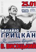 Концерт Михаила Грицкана