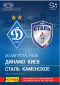 Матч «Динамо» - «Сталь»