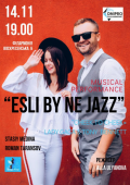 Концерт «Esli by ne Jazz»