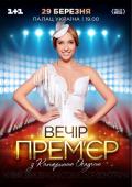 Концерт «Вечер премьер с Катериной Осадчей»