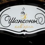 Кофейня «Шансонье»