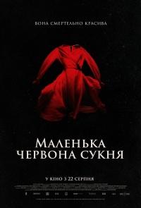 Фильм Маленькое красное платье