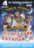 Концерт Натальи Фалион и «Лисапетний Батальон»
