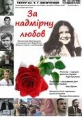 За надмірну любов @ Театр Шевченко