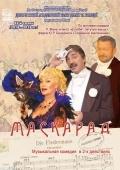 Маскарад@ Театр драмы и комедии