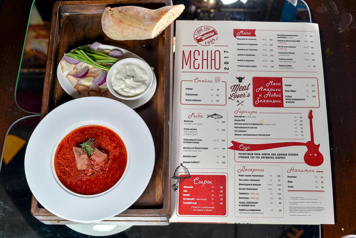 «Обновлённое меню» в ресторане «Дежавю»