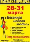 Выставка-ярмарка: «Весенняя неделя моды» @ Оперный театр