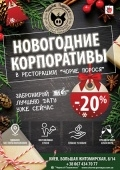 Новогодние корпоративы в ресторации «Чорне  Порося»