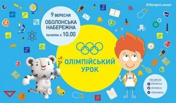 Олимпийский урок – 2017