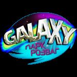 Парк развлечений «Galaxy»