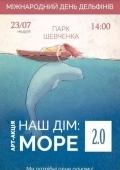 «Наш дом море 2.0 Русалки»