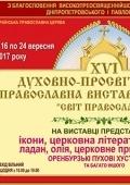 Світ Православ'я