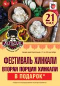 Фестиваль хинкали в ресторане «Хинкали»