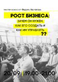 Семинар «Рост бизнеса»  в «Frat social club»