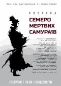 Семь мёртвых самураев в «Малая Опера»