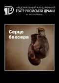 Спектакль «Сердце Боксера»