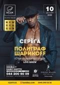 Концерт «Серега ака Полиграф Шарикoff» в клубе «D'Lux»