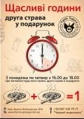 Счастливые часы в «Черном поросенке»