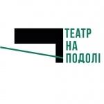 Киевский академический театр на Подоле