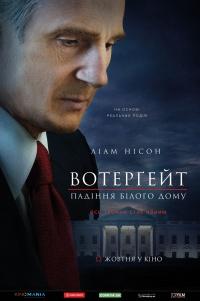 Фильм Уотергейт: Крушение Белого дома