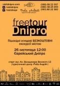 Free Walking Tour «Дніпро єврейський»