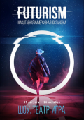 Спектакль «Futurism»